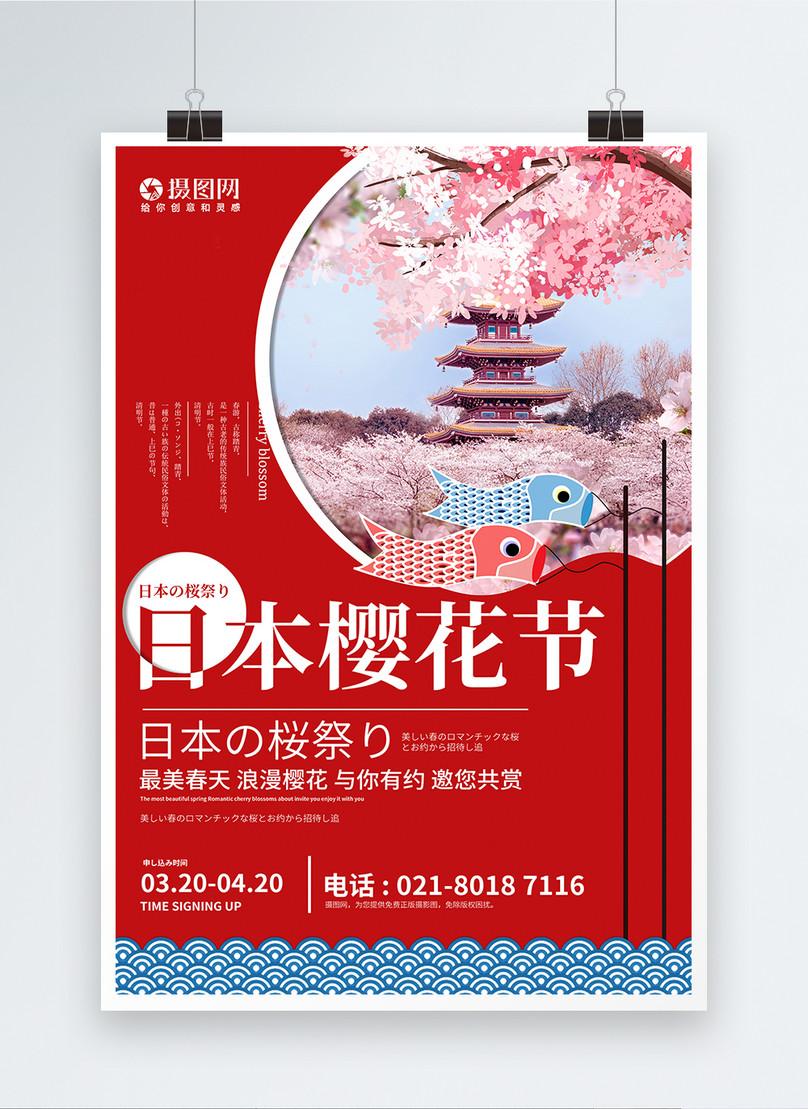 japanese cherry blossom festival travel poster