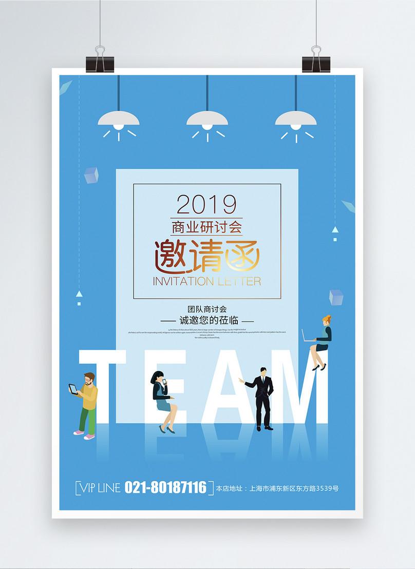 Poster Jemputan Seminar Perniagaan Angin Sederhana Dan Kecil Yan