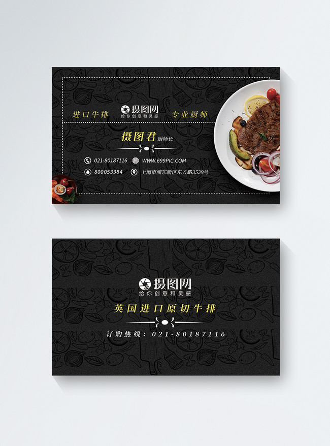 catering chefs business card