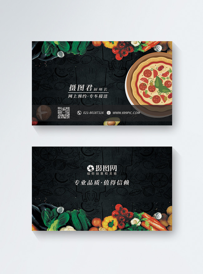 restaurant chefs business card