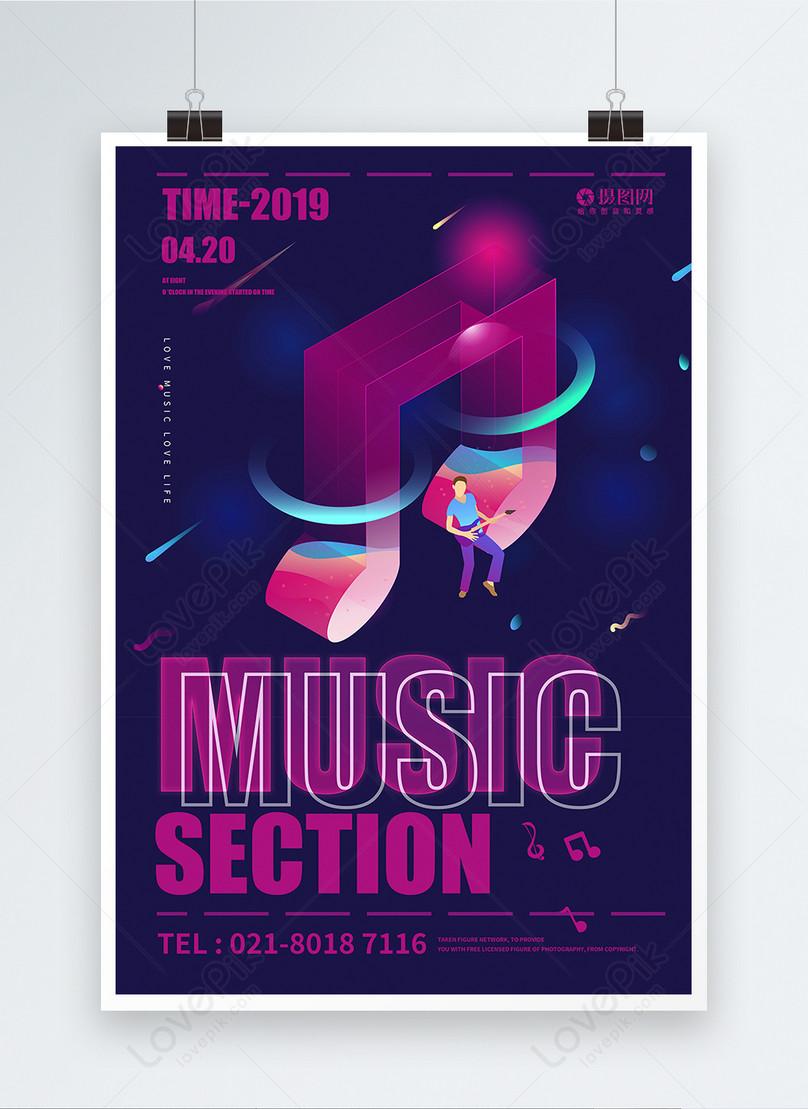 カラフルな音楽祭純粋な英語のポスター