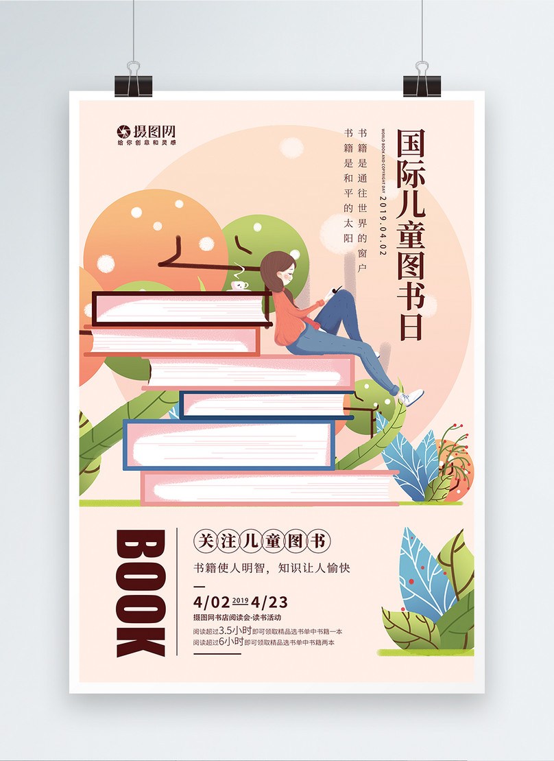 posters for the international childrens book festival