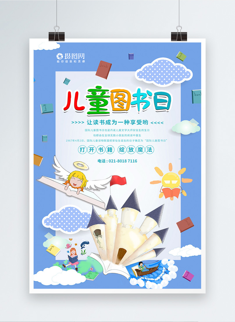 cartaz de livro infantil internacional