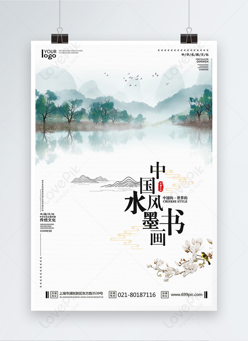 chinese feng shui ink painting and calligraphy poster