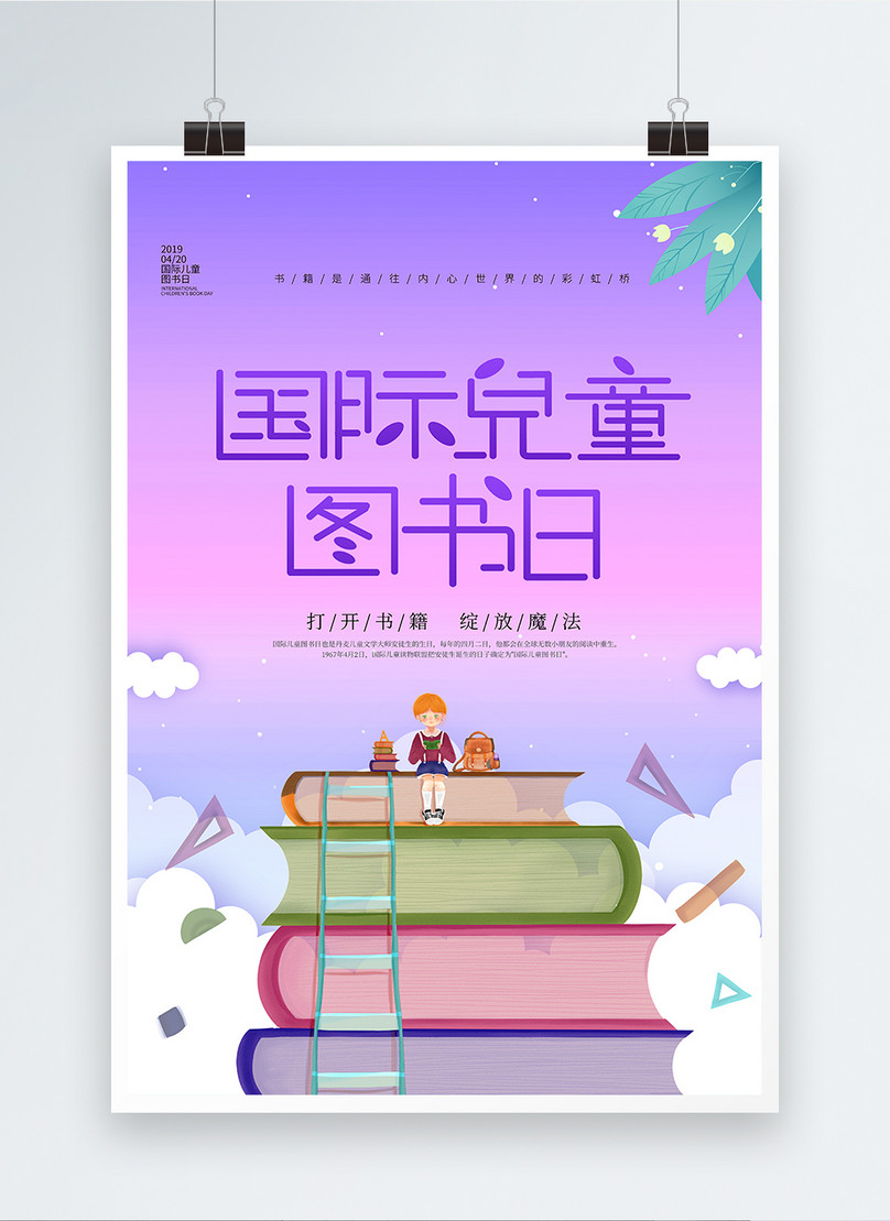 cute posters for purple international childrens book day