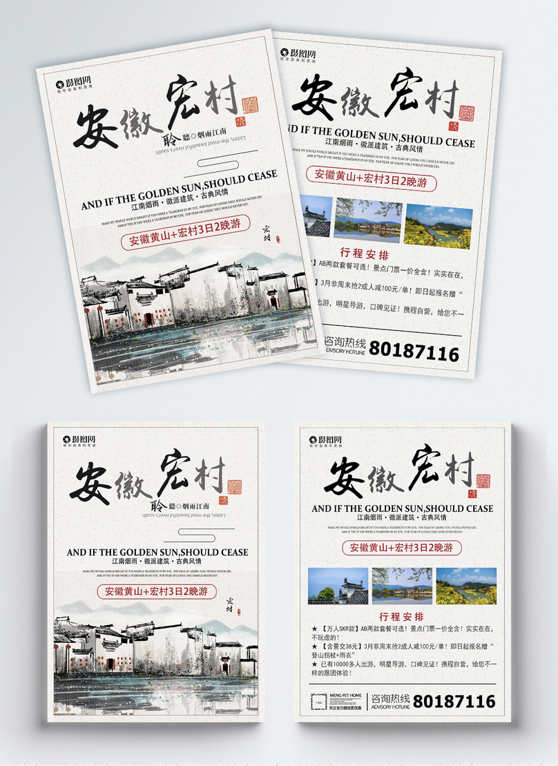 Anhui Hongcun Tourist Double Sided