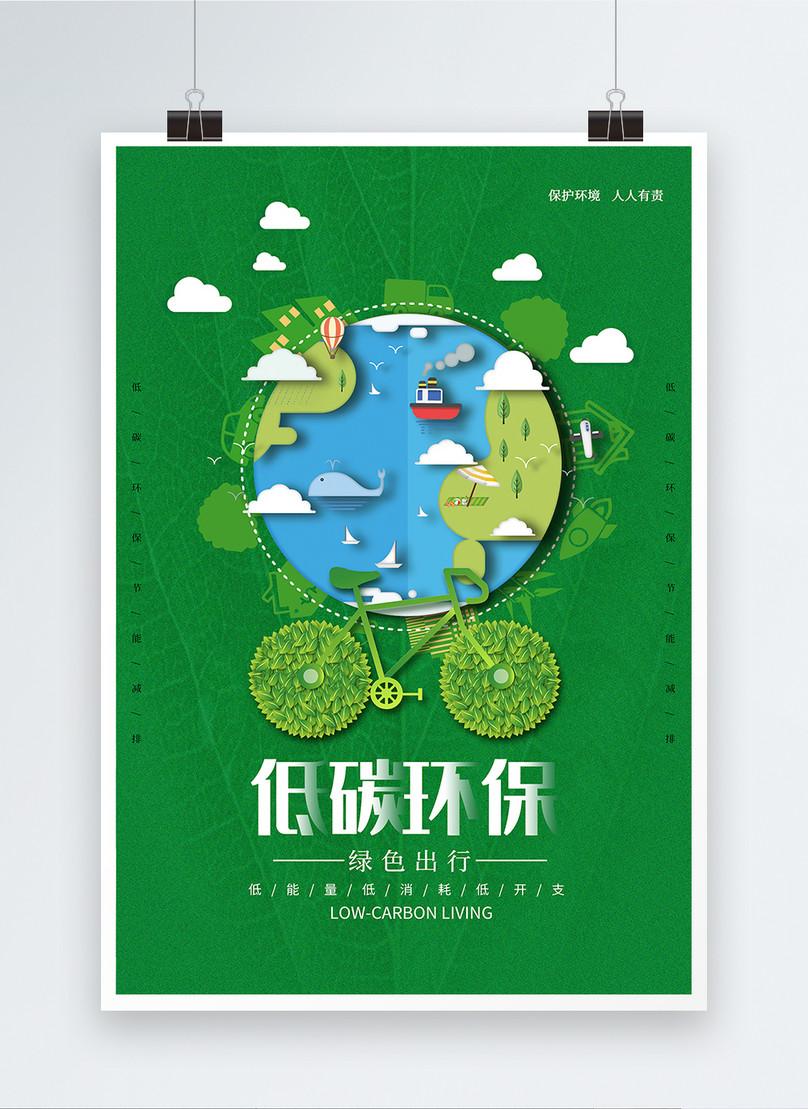 Poster Lingkungan Rendah Karbon Hijau Gambar Unduh Gratis