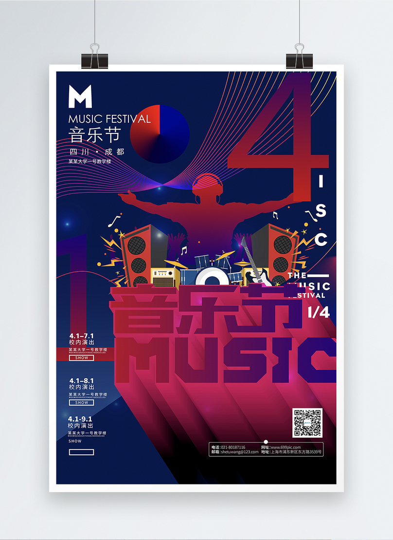 creative three dimensional music festival posters
