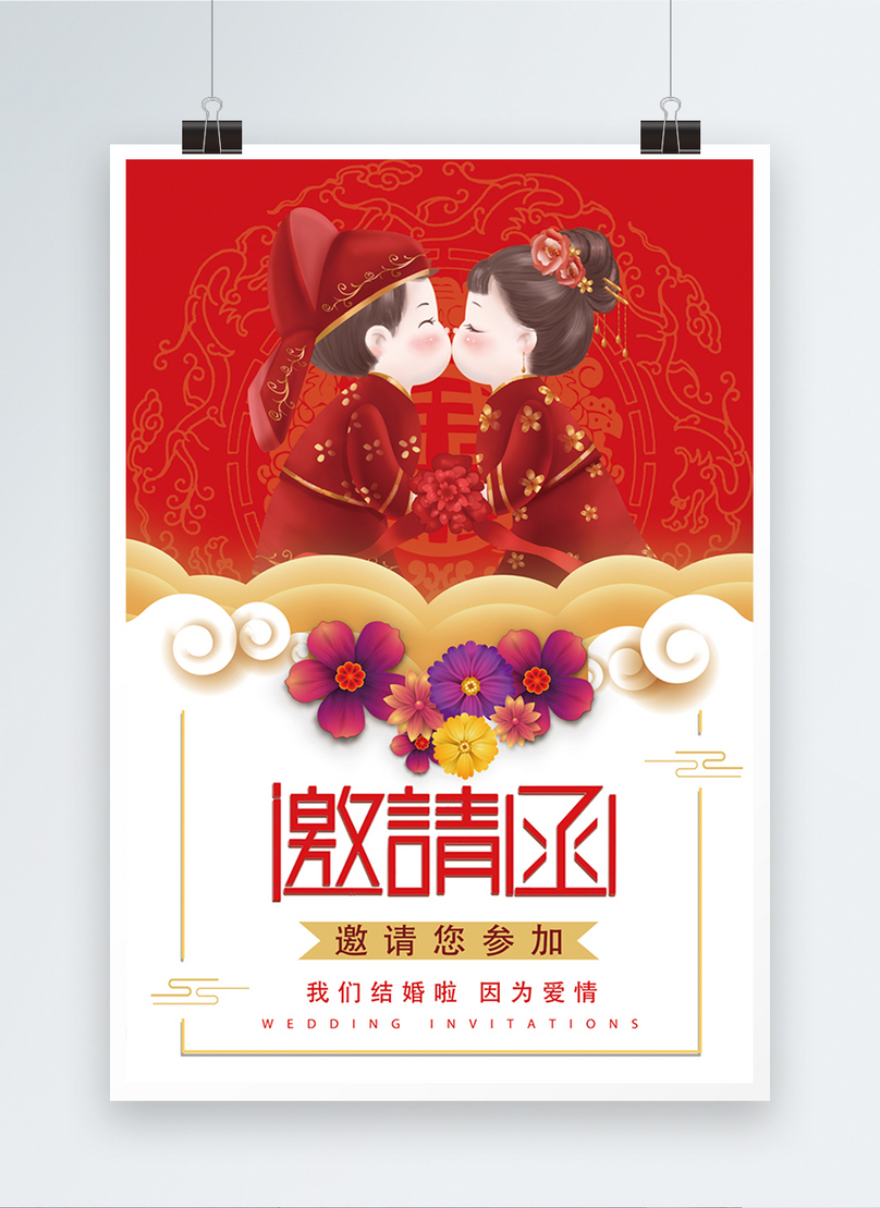 Chinese Wedding Invitation Poster Template Image Picture Free