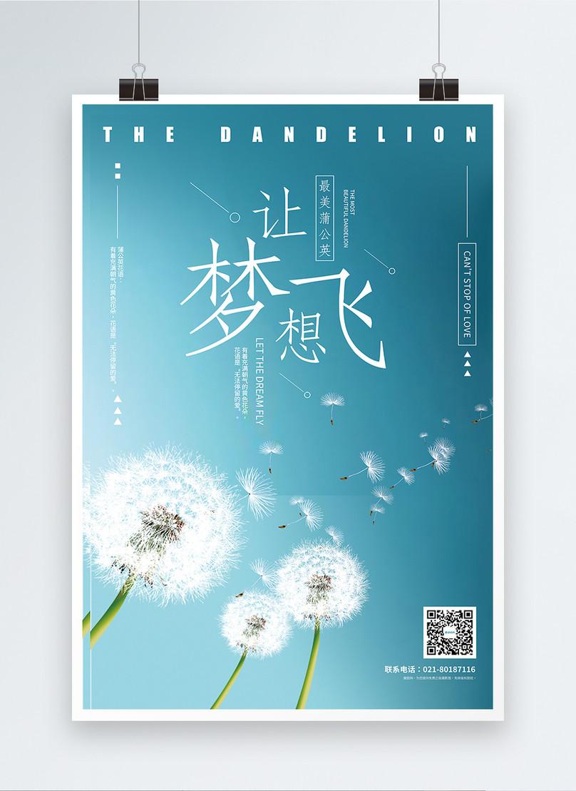 let dream dandelion poster