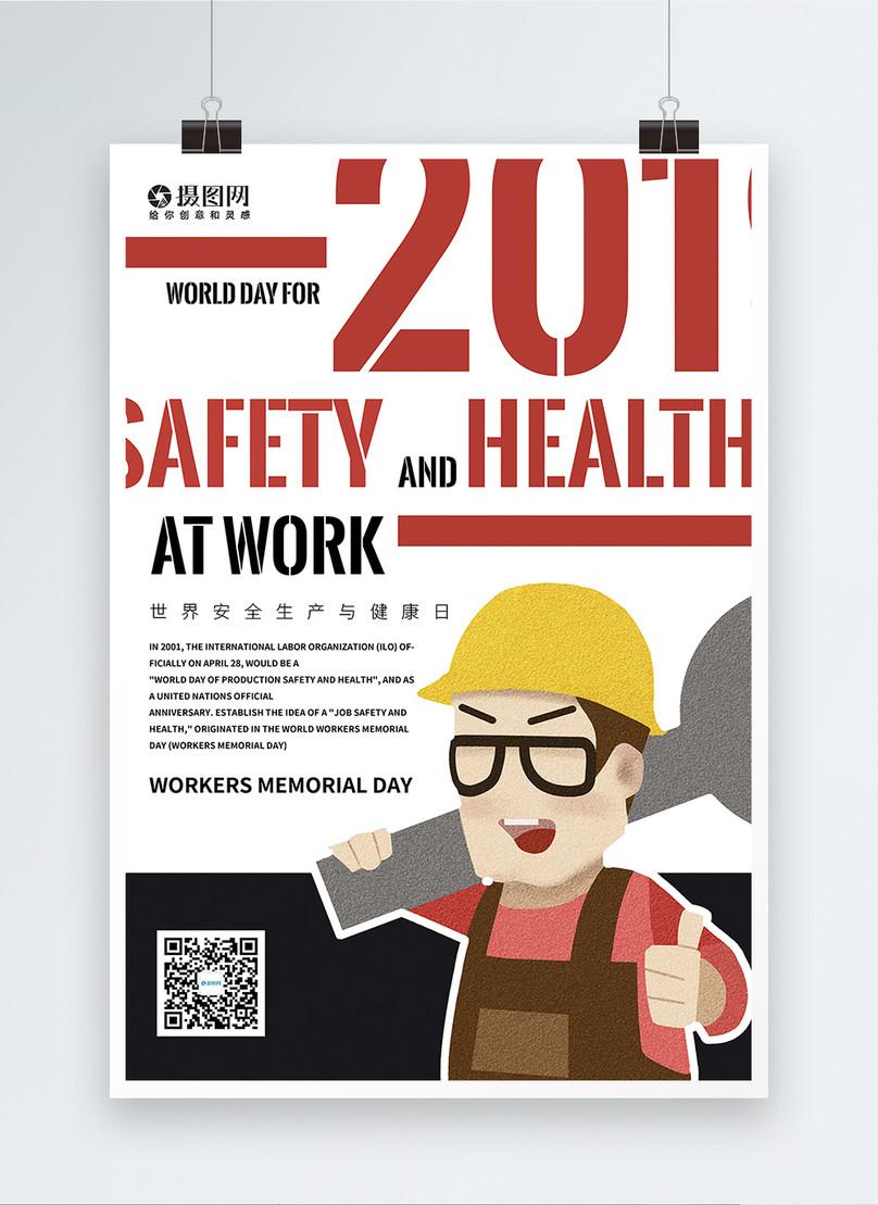 Poster Bahasa Inggris Keselamatan Dan Produksi Kesehatan Dunia