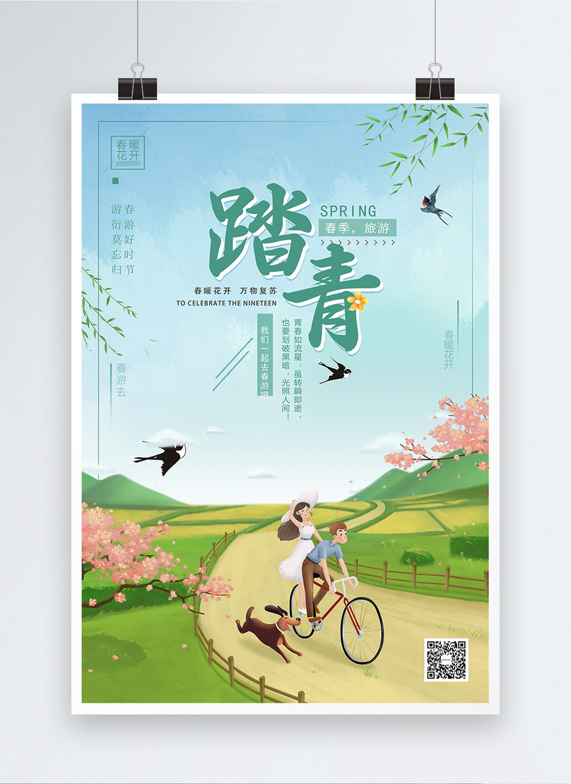 xiaoqing new spring travel poster