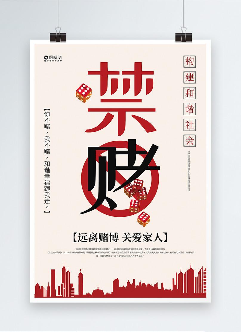 40+ Koleski Terbaik Contoh Poster Judi - Siirisei Densticker