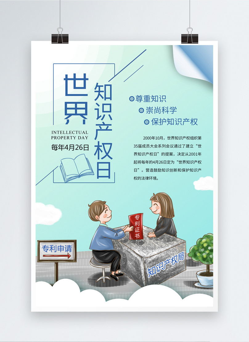 illustration style world intellectual property day poster