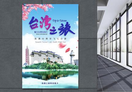 taiwan tourism poster Templates