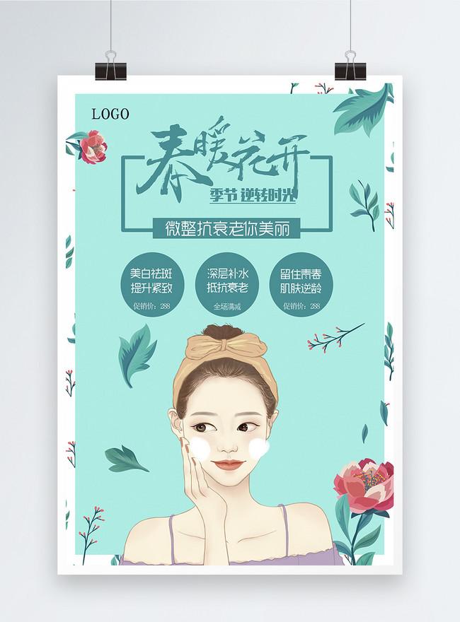 Poster Promosi Spring Beauty Blossom Salon Kecantikan Gambar Unduh Gratis Templat 401073358 Format Gambar Psd Lovepik Com