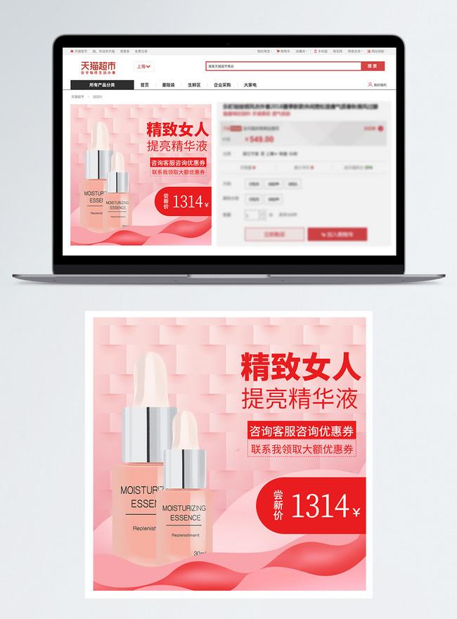 promotion taobao main map