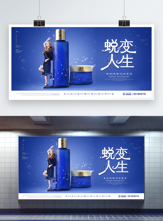 Papan Promosi Produk Perawatan Kecantikan Kecantikan Kulit Biru Gambar Unduh Gratis Templat 401076393 Format Gambar Psd Lovepik Com