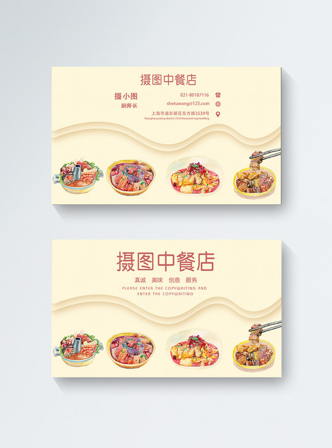 simple design of chefs business card