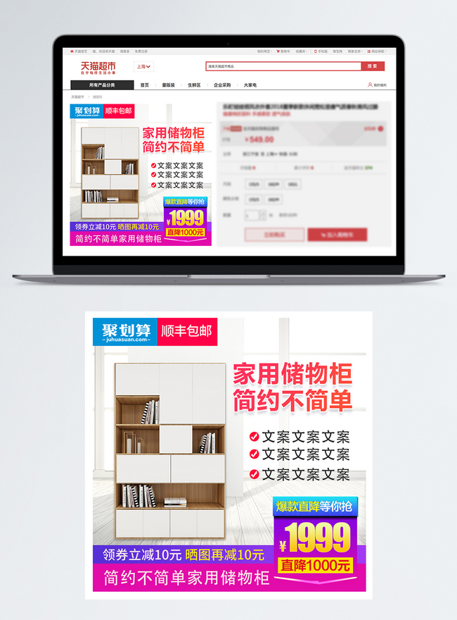 main map of taobao in cabinet promotion
