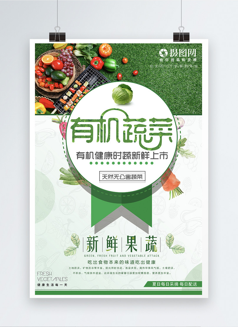 poster of fresh organic vegetables fruits and vegetables