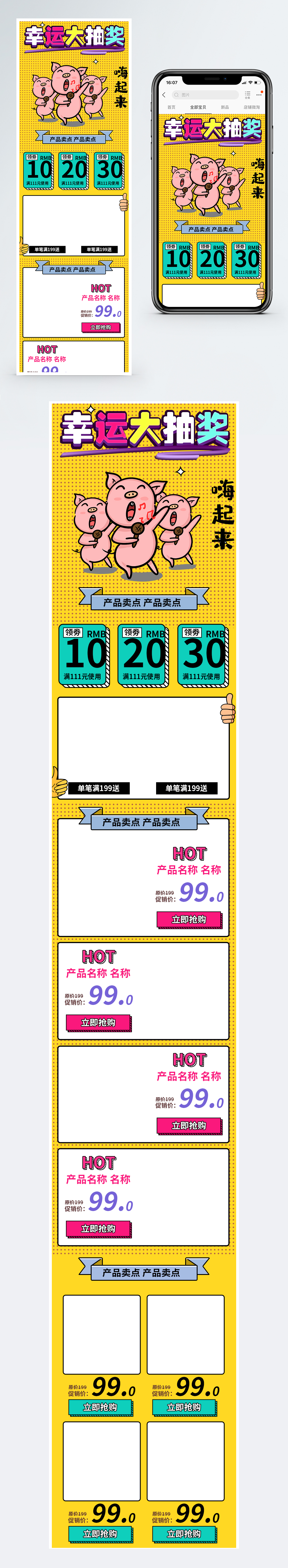 Lucky draw item promotion taobao mobile phone template template