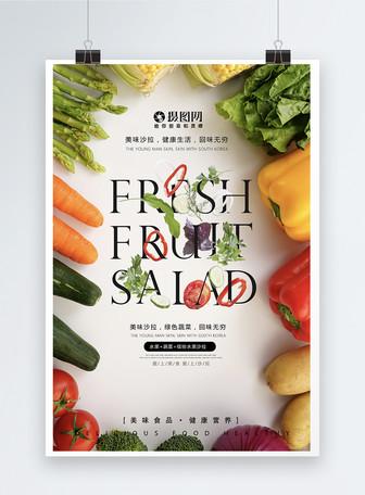 Manifesto inglese di promozione di frutta e verdura di insalata Modelli