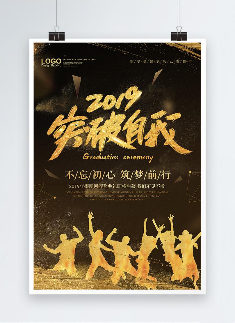 Breakthrough self corporate culture black gold award poster