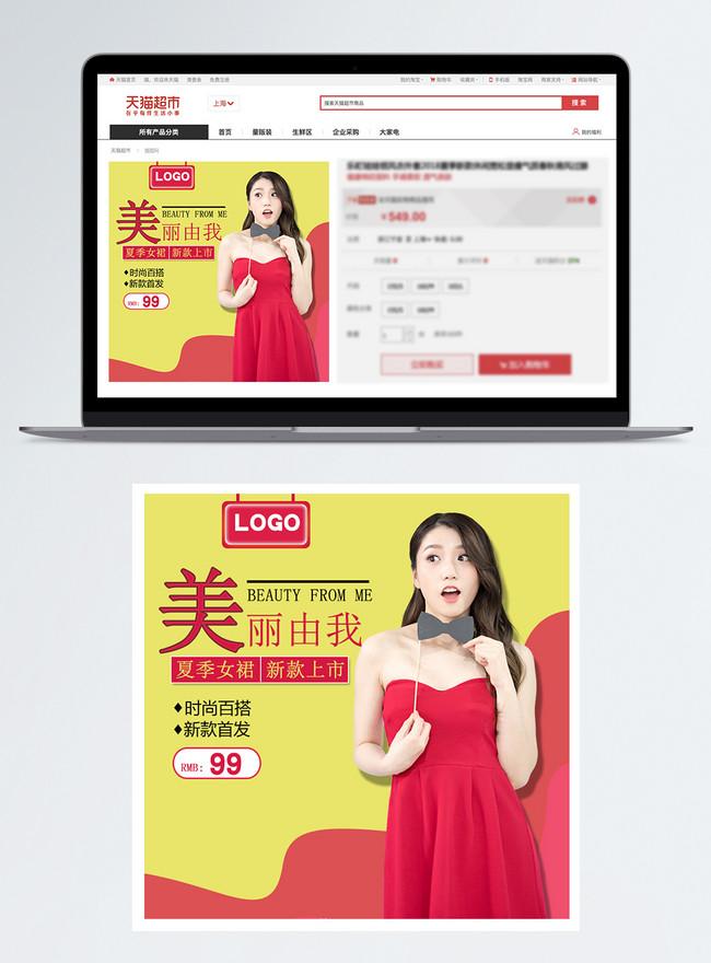 summer skirt promotion taobao main map