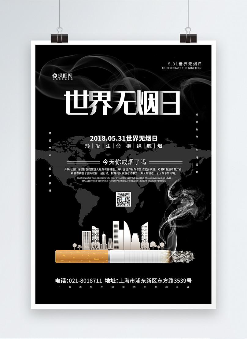 black world no tobacco day non smoking public welfare poster