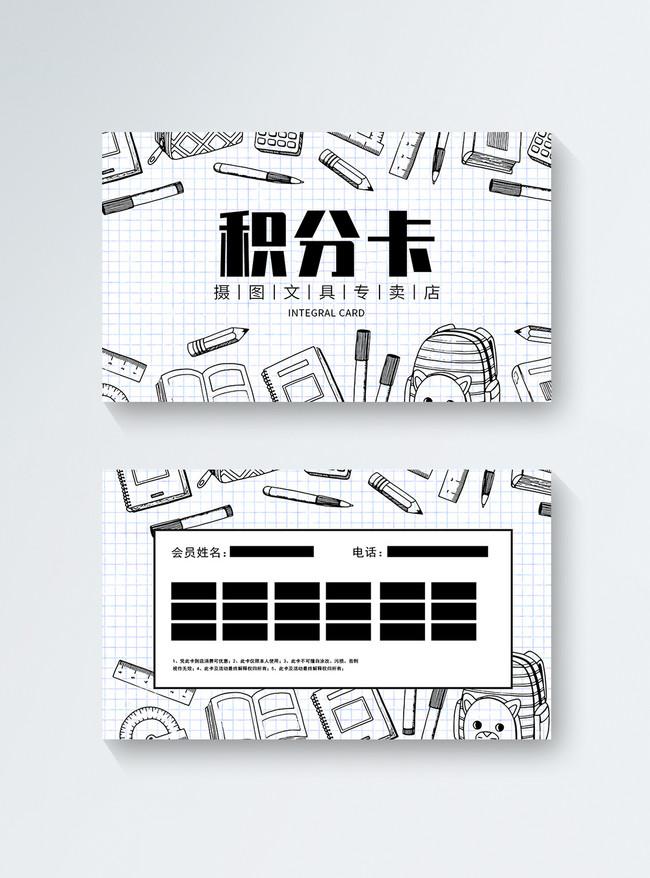 template design of stationery store membersscorecard