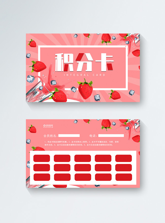 design of pink membership scorecard template