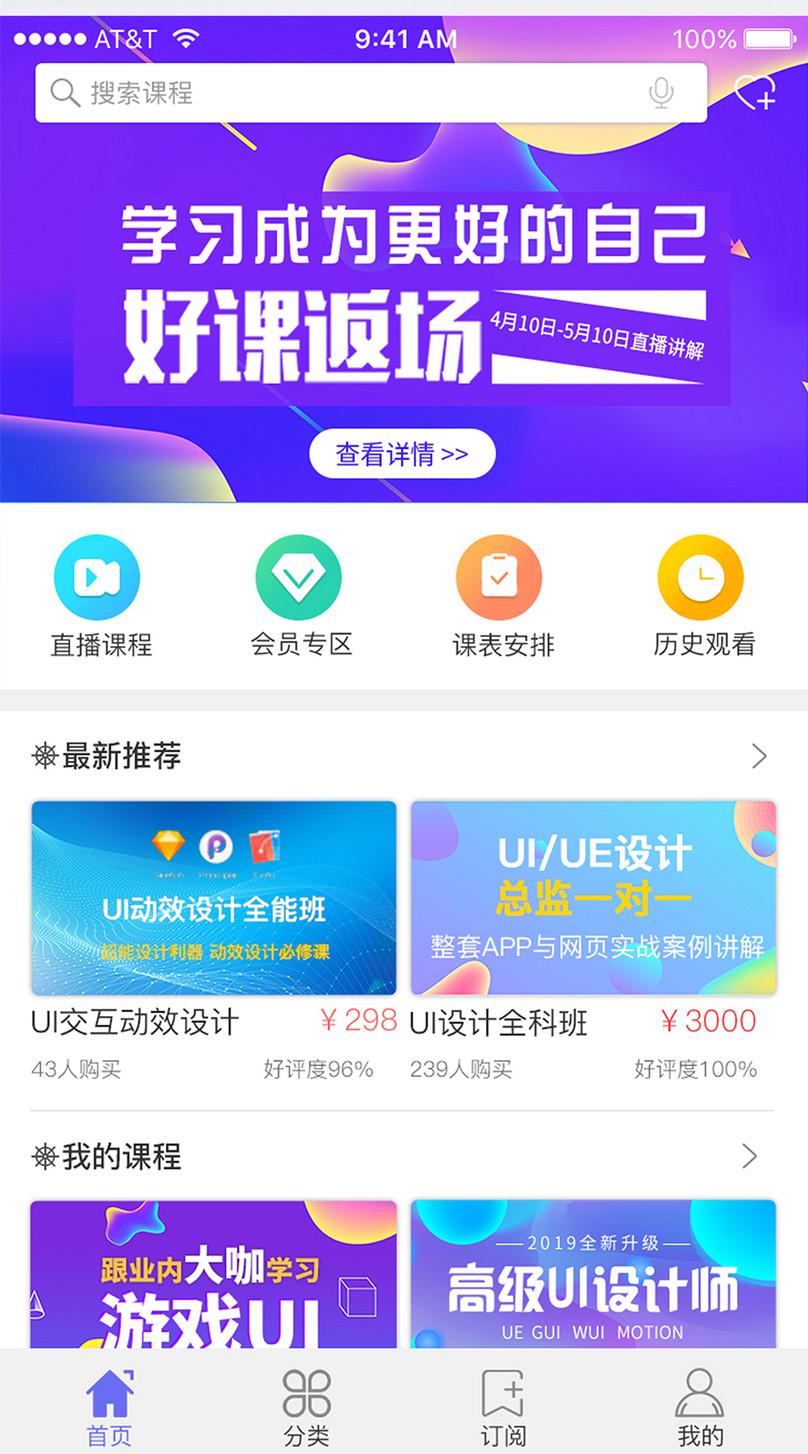 Ui design online course app home interface design template