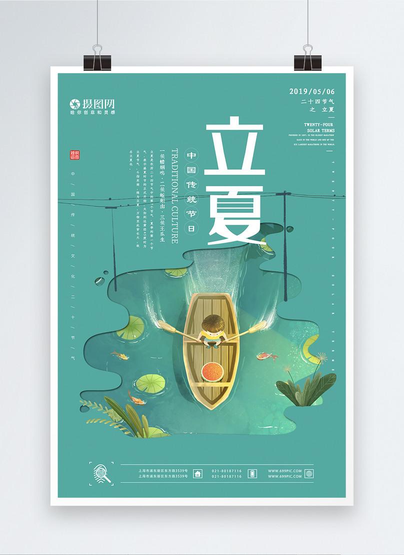 立夏清新插畫節日海報