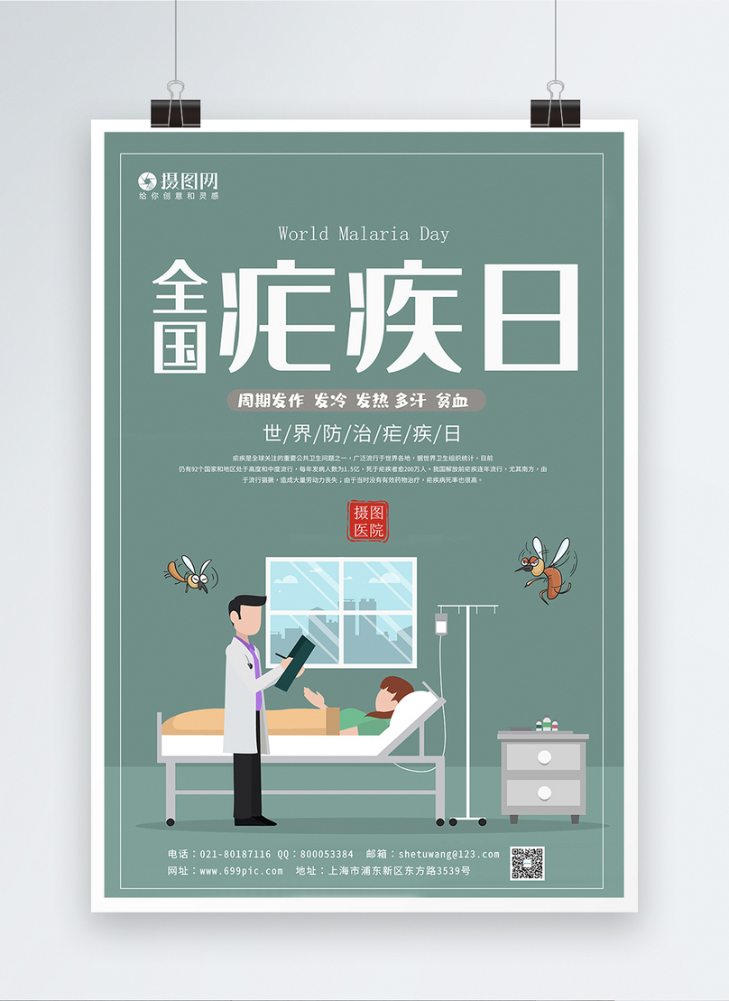 Simple wind national malaria propaganda poster template template