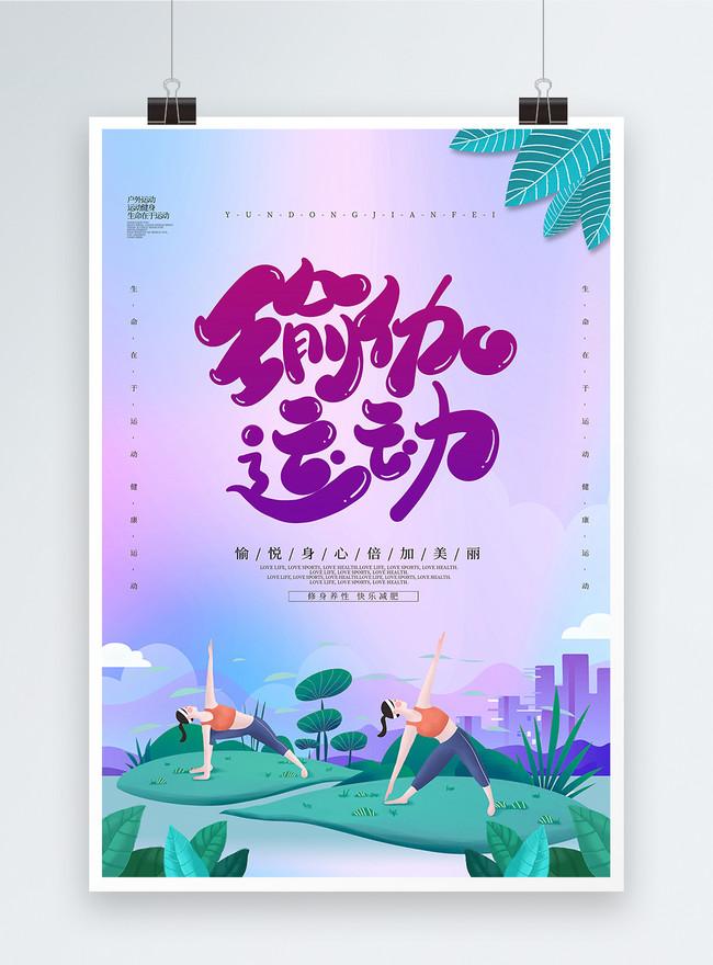 Poster Purple Aesthetic Yoga Fitness Gambar Unduh Gratis Templat 401129038 Format Gambar Psd Lovepik Com