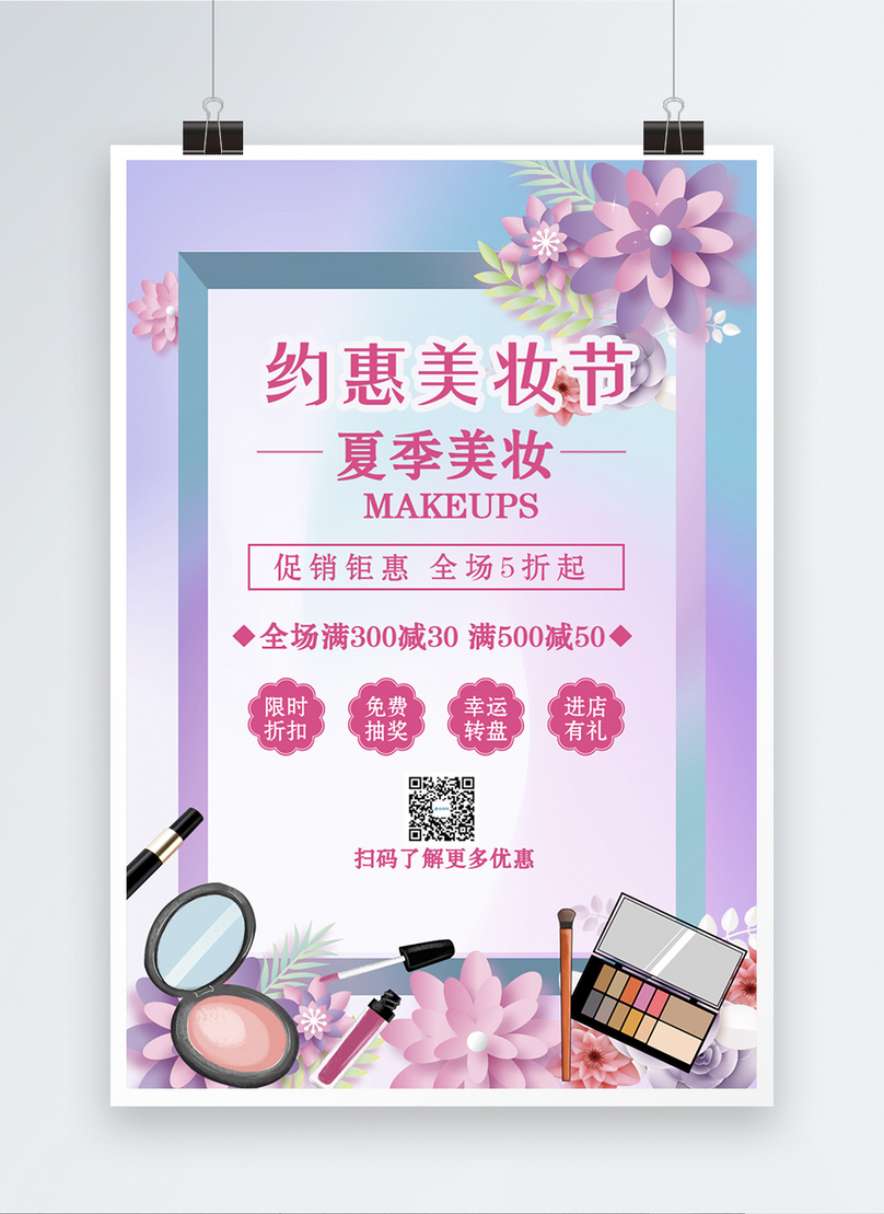 Gradient fresh cosmetics promotion poster template