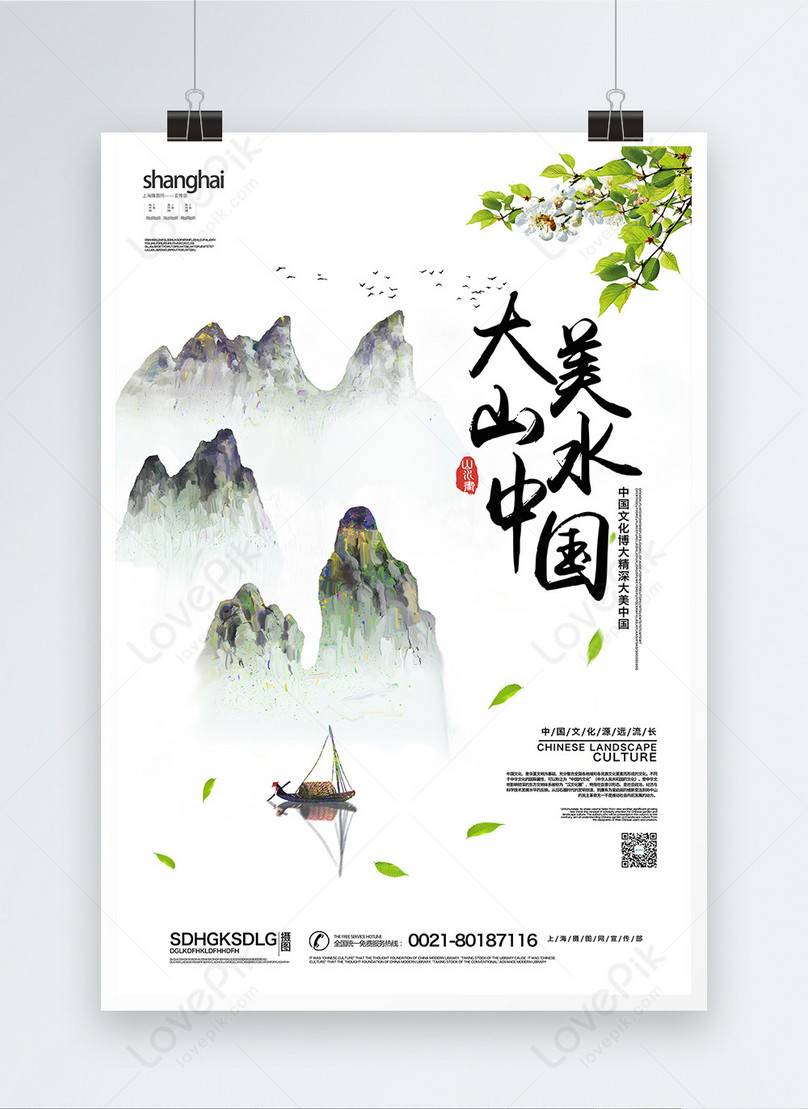 ink and wind beautiful chinese landscape poster