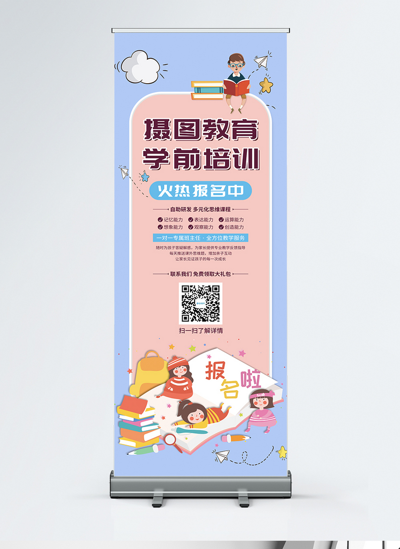 Cute Wind Blue Preschool Education And Training Roll Up Banner D Template Image Picture Free Download 401153090 Lovepik Com