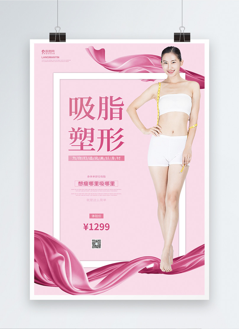liposuction shaping weight loss poster