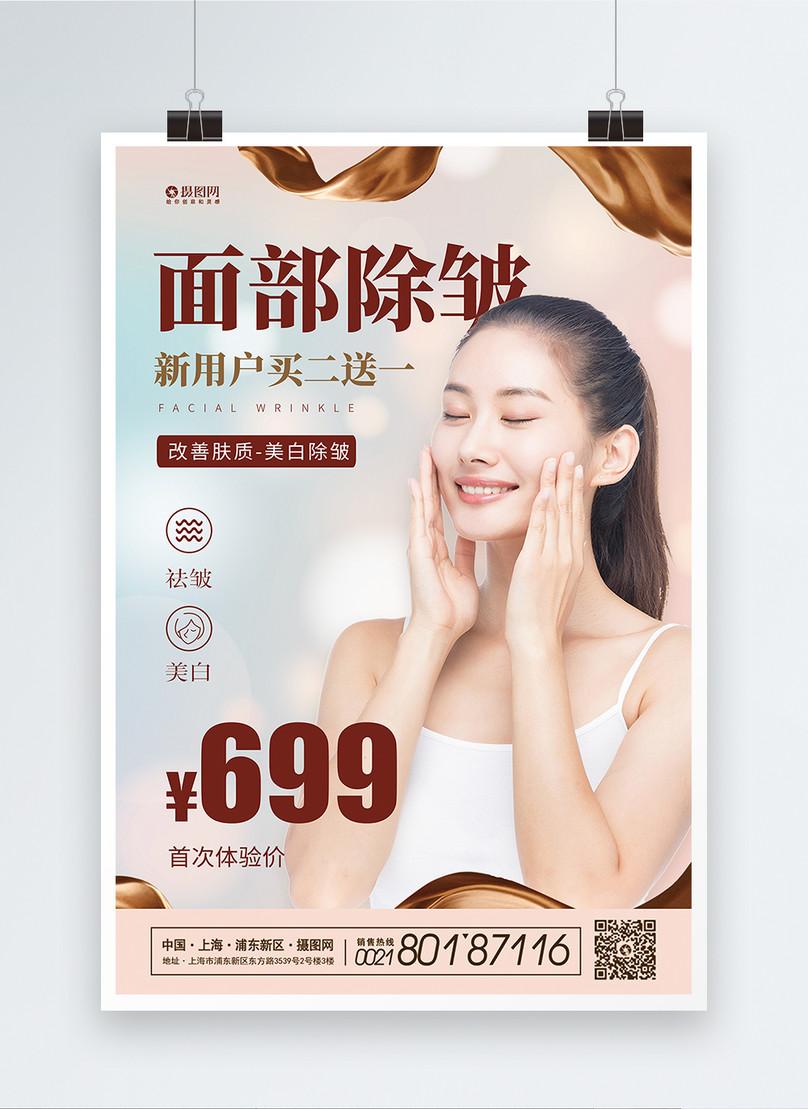 cartaz de beleza de rugas faciais