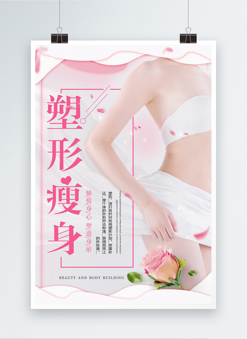 shaped slimming poster
