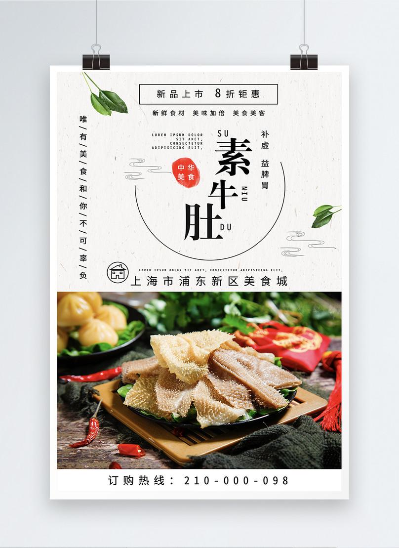 Poster Makan Makanan Cina Daging Lembu Vegetarian Gambar Unduh