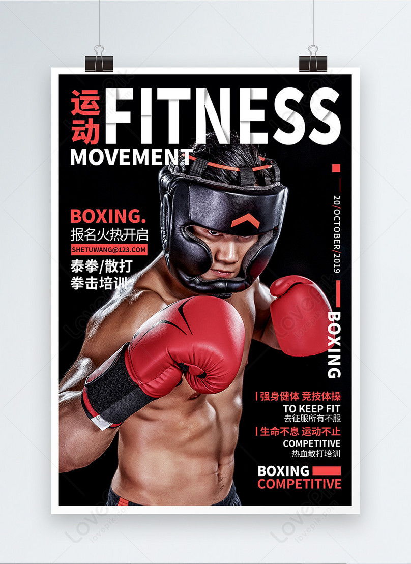 black boxing fitness poster