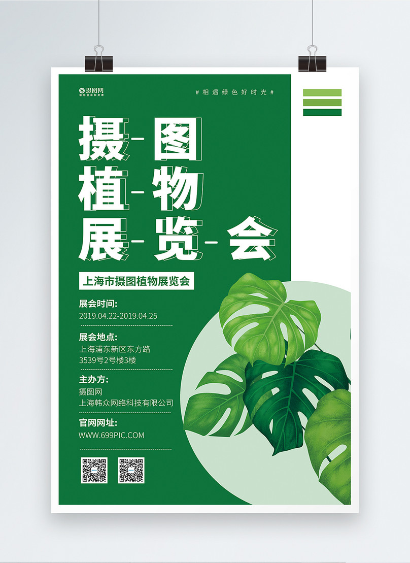 green plant exhibition poster