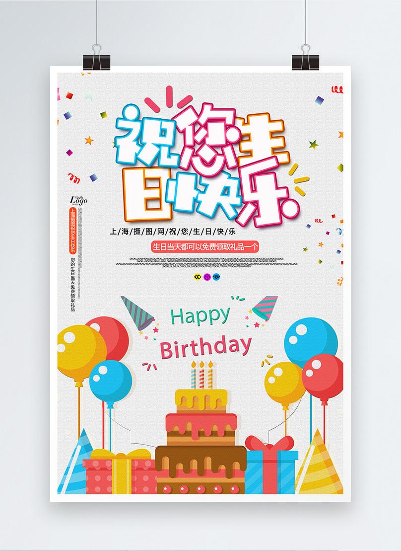 fairytale background birthday poster