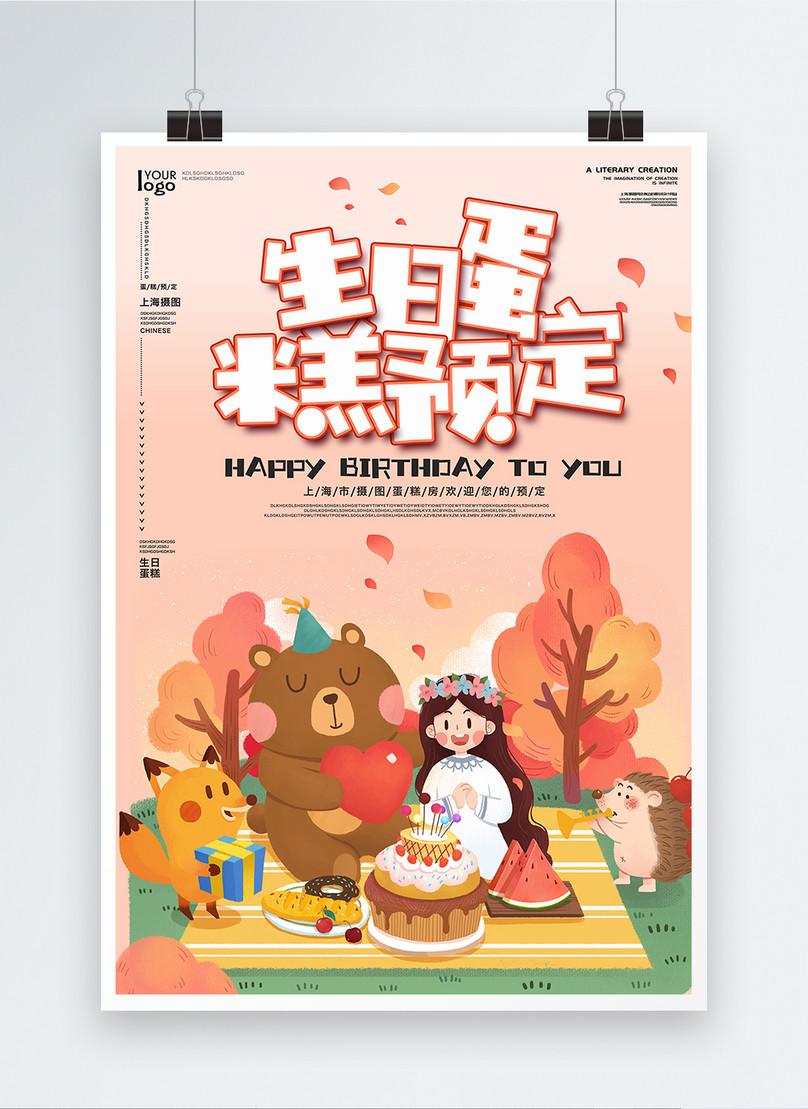 お誕生日おめでとうポスター