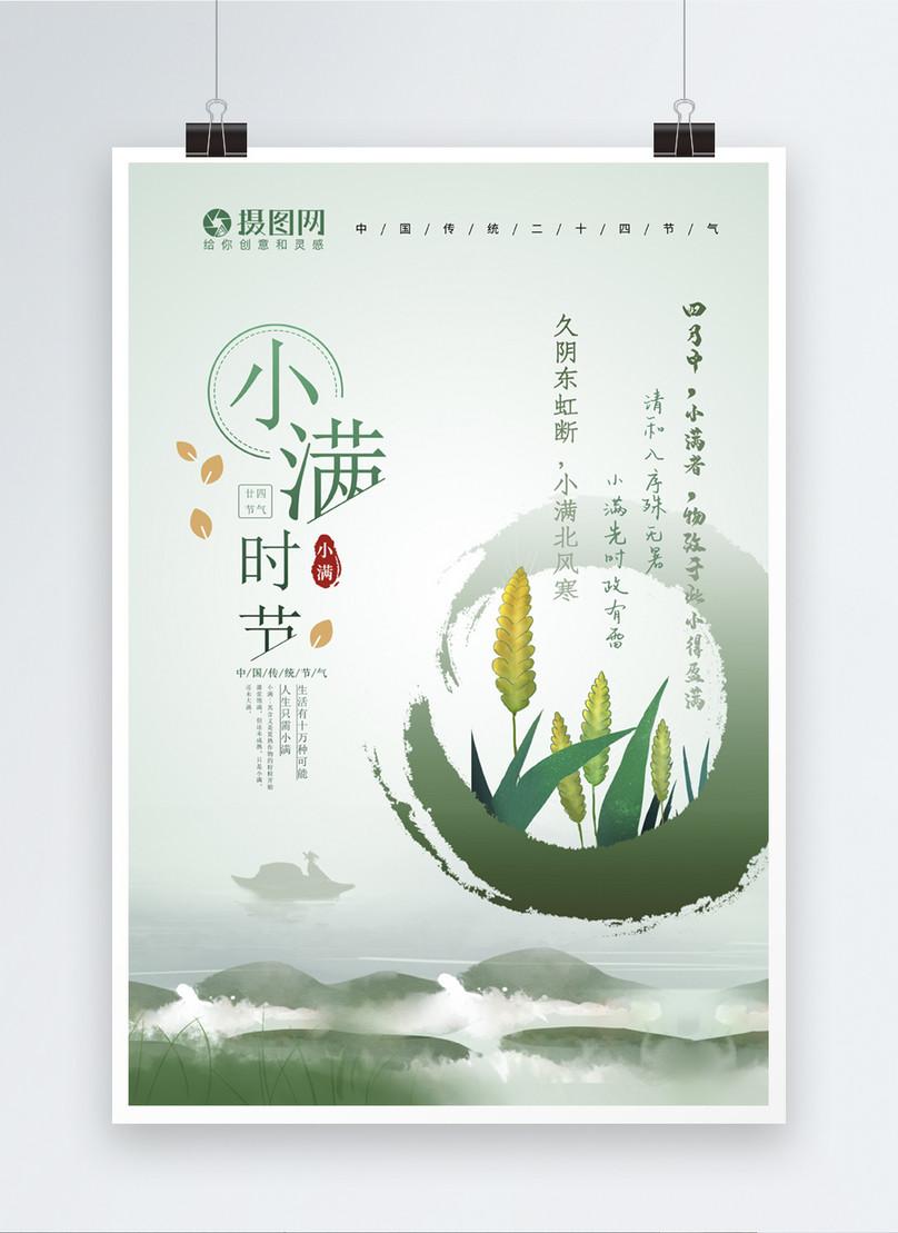 light and elegant ink festival poster
