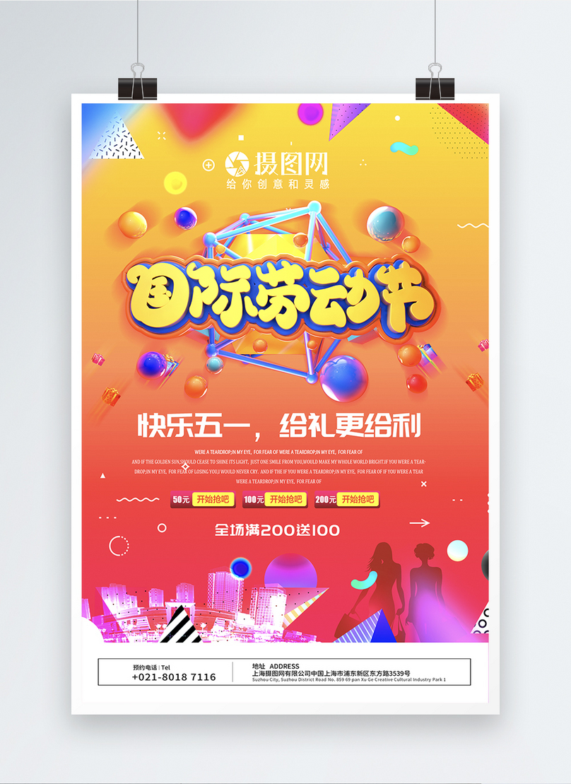 Creative 3d word international labor day promotion poster template