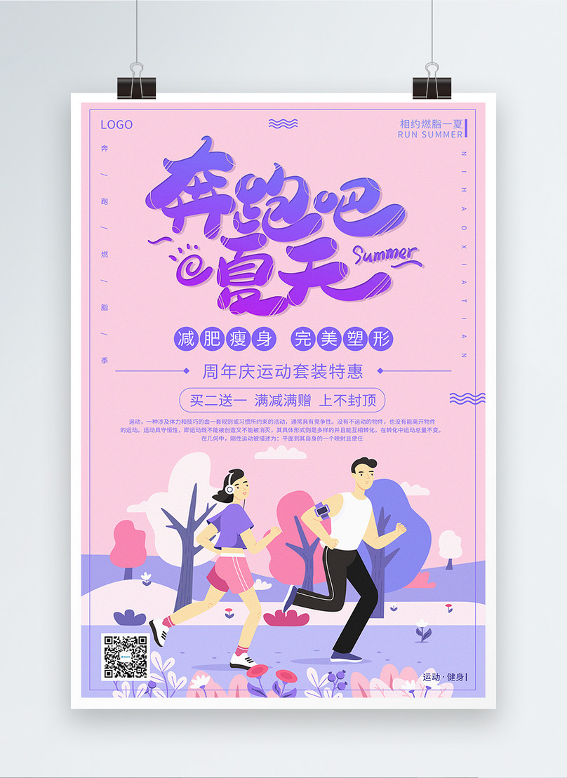 Simple Running Summer Sports Poster Template Image Picture Free Download 401188587 Lovepik Com